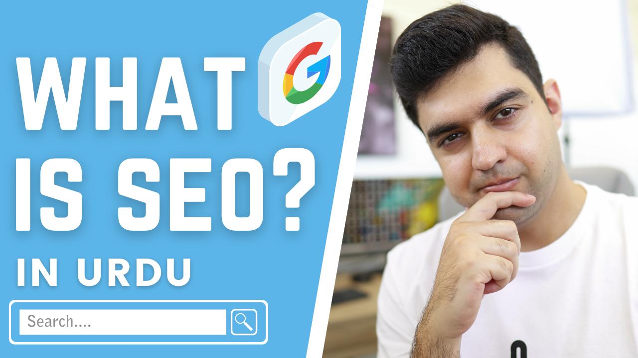 What is SEO in Urdu?
